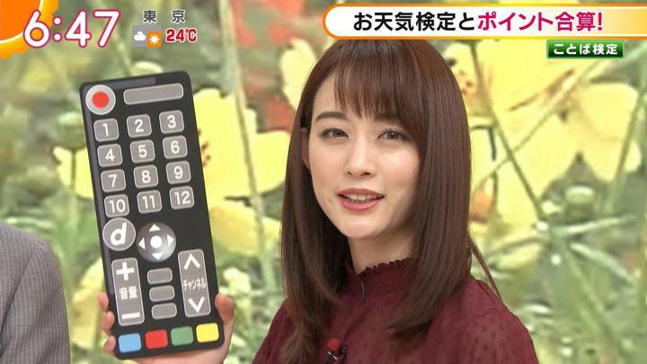 2018年09月12日新井恵理那の画像20枚目