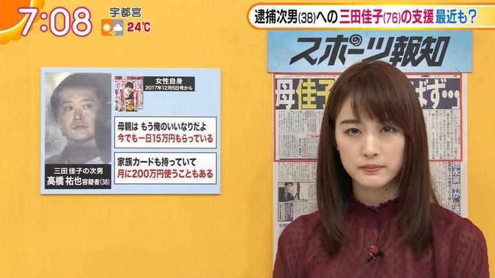2018年09月12日新井恵理那の画像27枚目
