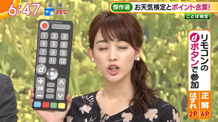2018年09月14日新井恵理那の画像17枚目