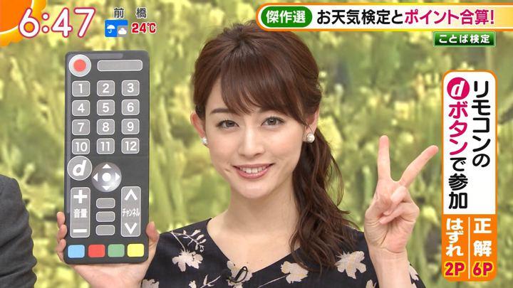 2018年09月14日新井恵理那の画像18枚目