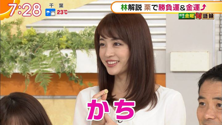 2018年09月14日新井恵理那の画像24枚目