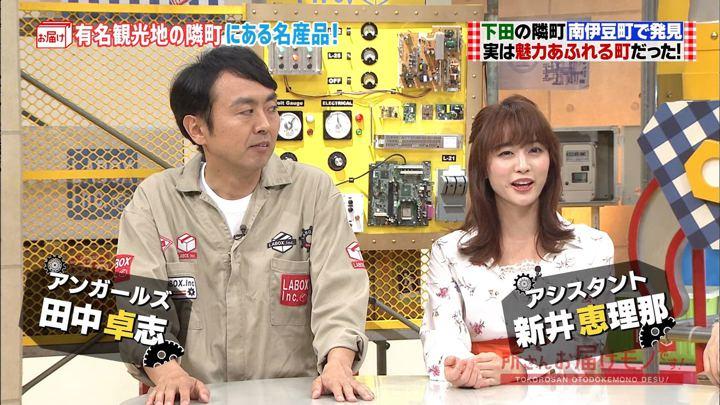 2018年09月16日新井恵理那の画像01枚目