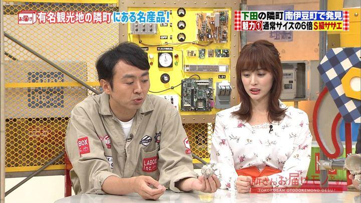2018年09月16日新井恵理那の画像02枚目