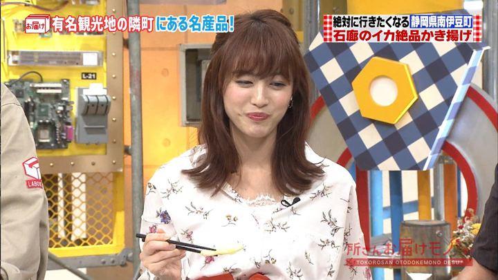 2018年09月16日新井恵理那の画像06枚目