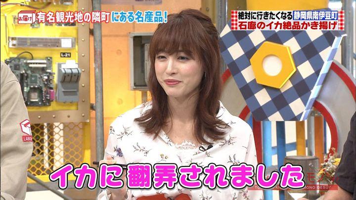 2018年09月16日新井恵理那の画像08枚目