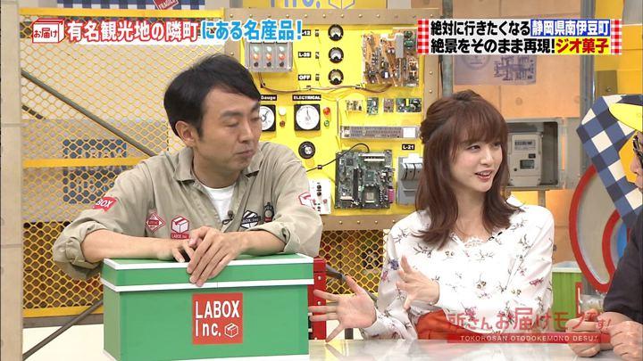 2018年09月16日新井恵理那の画像09枚目