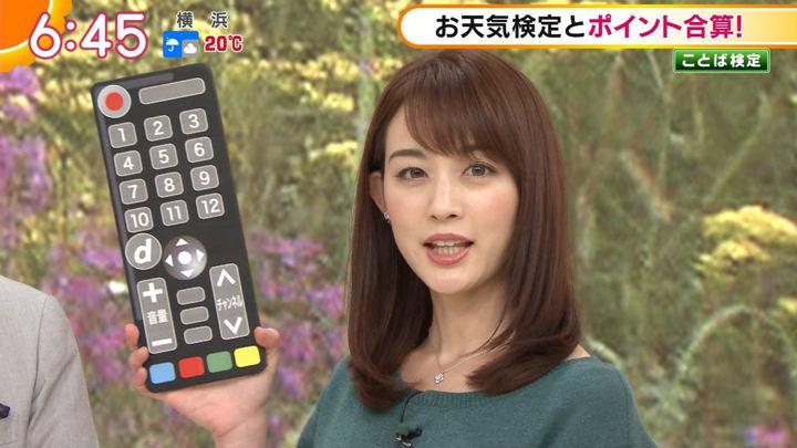 2018年09月21日新井恵理那の画像16枚目