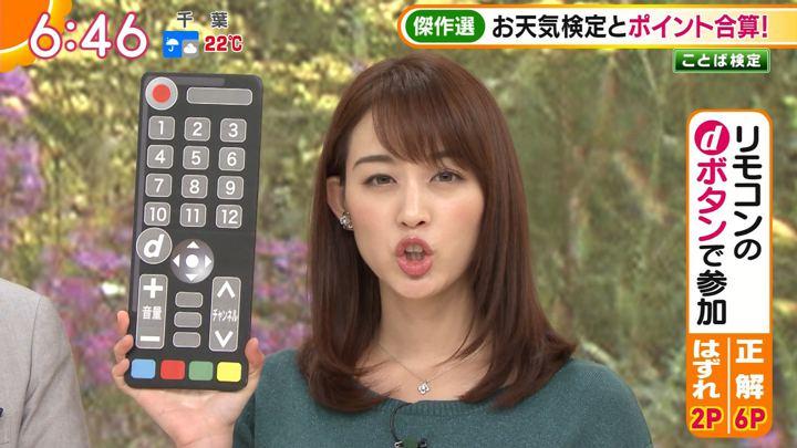 新井恵理那 グッド!モーニング (2018年09月21日放送 31枚)