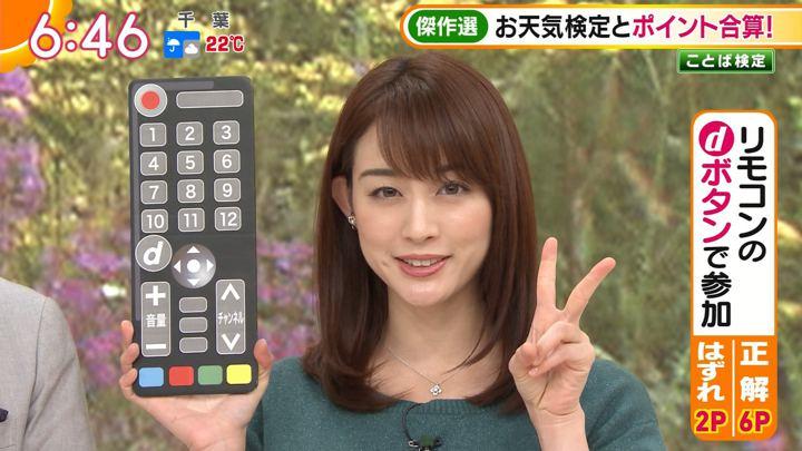 2018年09月21日新井恵理那の画像19枚目