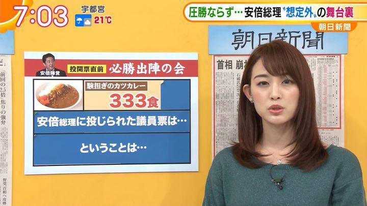 2018年09月21日新井恵理那の画像21枚目