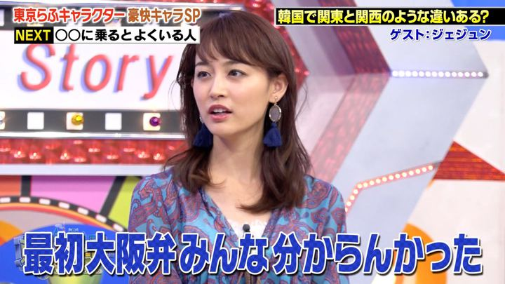 2018年09月21日新井恵理那の画像34枚目