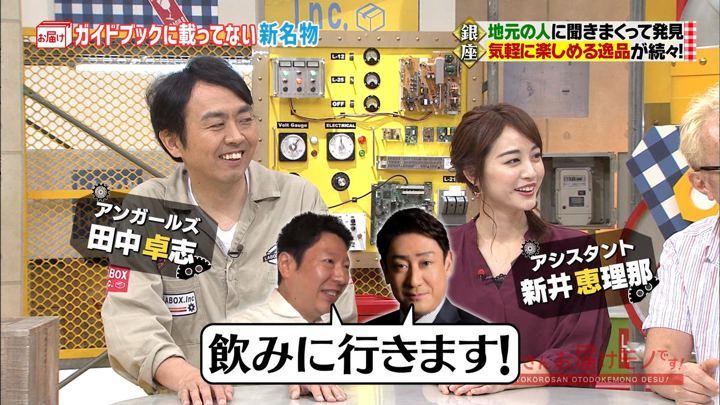 2018年09月23日新井恵理那の画像01枚目
