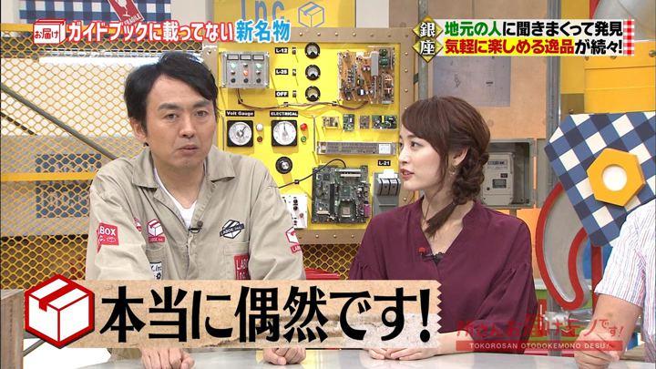 2018年09月23日新井恵理那の画像02枚目