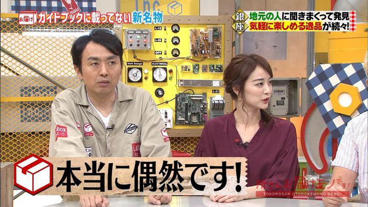 2018年09月23日新井恵理那の画像03枚目