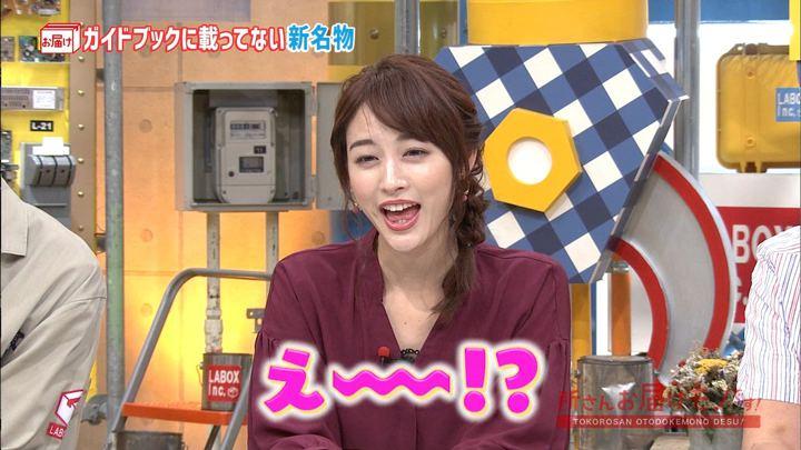 2018年09月23日新井恵理那の画像10枚目