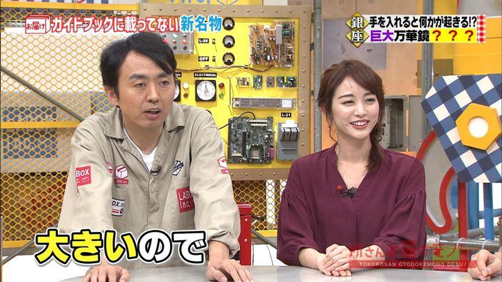 2018年09月23日新井恵理那の画像11枚目
