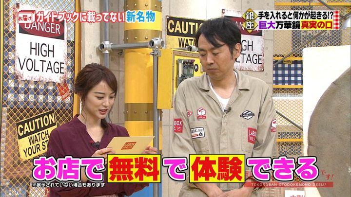 2018年09月23日新井恵理那の画像14枚目
