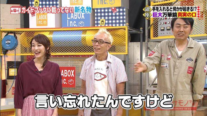 2018年09月23日新井恵理那の画像15枚目