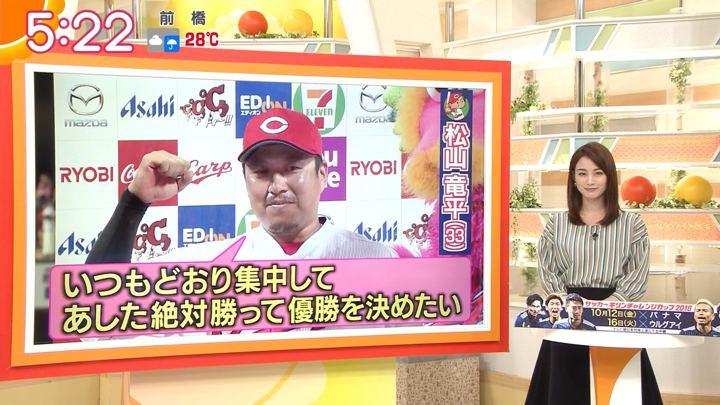 2018年09月24日新井恵理那の画像05枚目