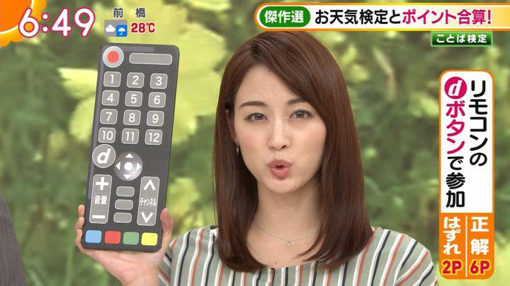 2018年09月24日新井恵理那の画像14枚目