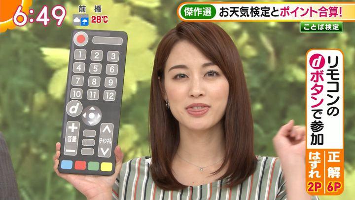 2018年09月24日新井恵理那の画像15枚目