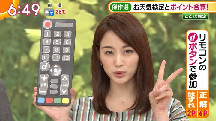 2018年09月24日新井恵理那の画像16枚目
