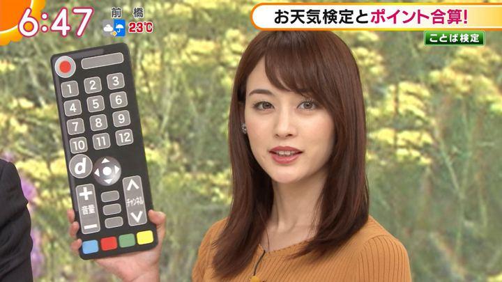 2018年09月25日新井恵理那の画像18枚目
