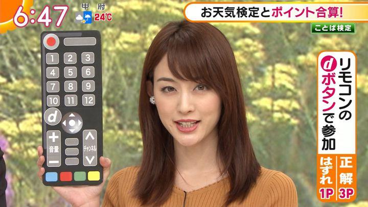 2018年09月25日新井恵理那の画像20枚目