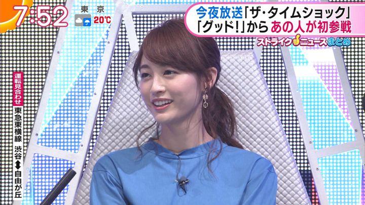 2018年09月26日新井恵理那の画像25枚目