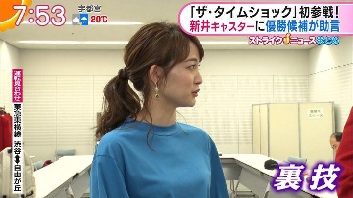 2018年09月26日新井恵理那の画像34枚目