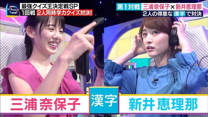 2018年09月26日新井恵理那の画像41枚目
