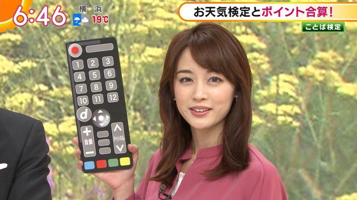 2018年09月27日新井恵理那の画像17枚目