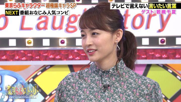 2018年09月28日新井恵理那の画像32枚目