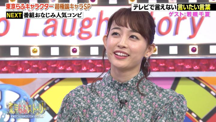 2018年09月28日新井恵理那の画像33枚目