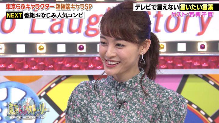 2018年09月28日新井恵理那の画像35枚目