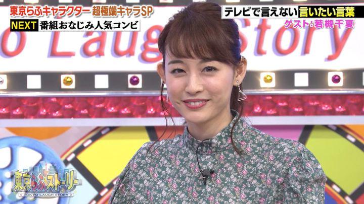 2018年09月28日新井恵理那の画像39枚目