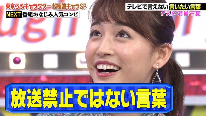 2018年09月28日新井恵理那の画像41枚目