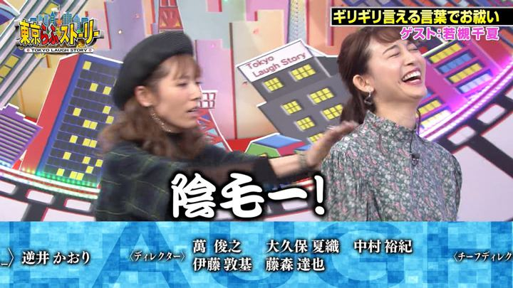 2018年09月28日新井恵理那の画像51枚目