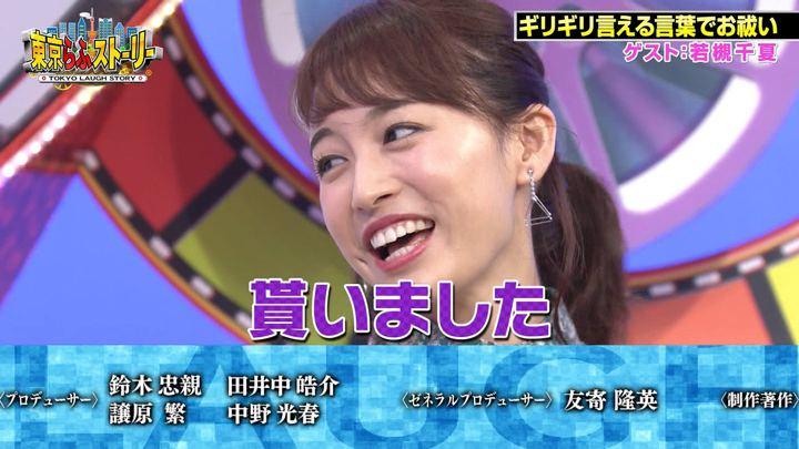 2018年09月28日新井恵理那の画像52枚目