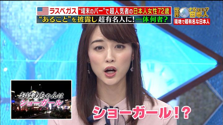 2018年10月01日新井恵理那の画像07枚目