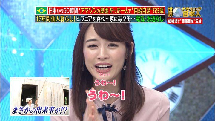 2018年10月01日新井恵理那の画像09枚目