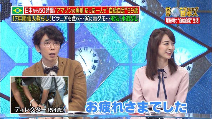 2018年10月01日新井恵理那の画像14枚目