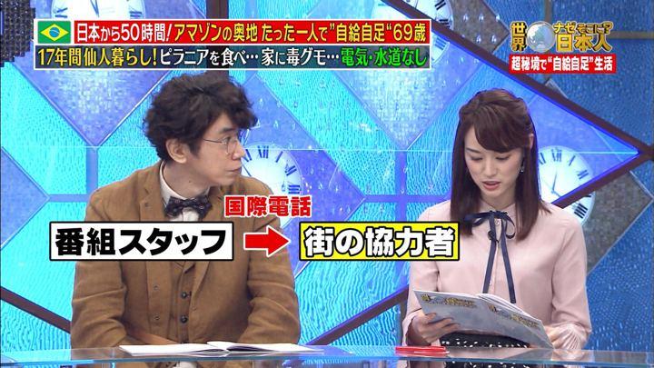 2018年10月01日新井恵理那の画像15枚目