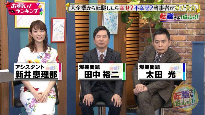 2018年10月03日新井恵理那の画像37枚目