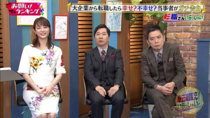 2018年10月03日新井恵理那の画像39枚目
