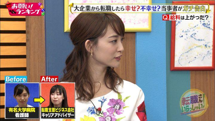 2018年10月03日新井恵理那の画像44枚目