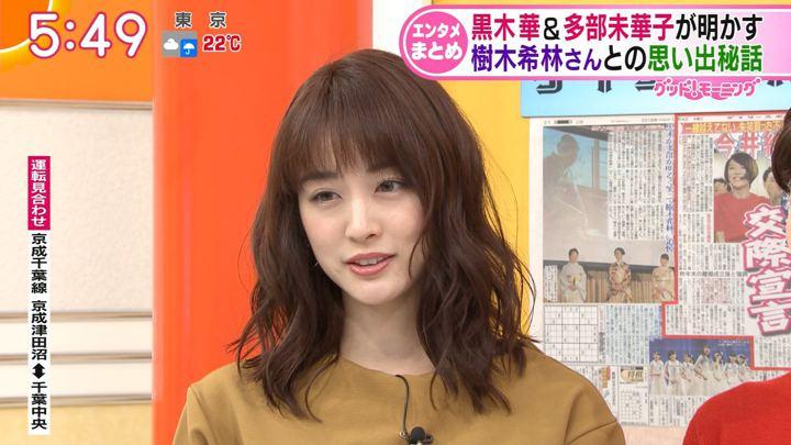 2018年10月04日新井恵理那の画像16枚目