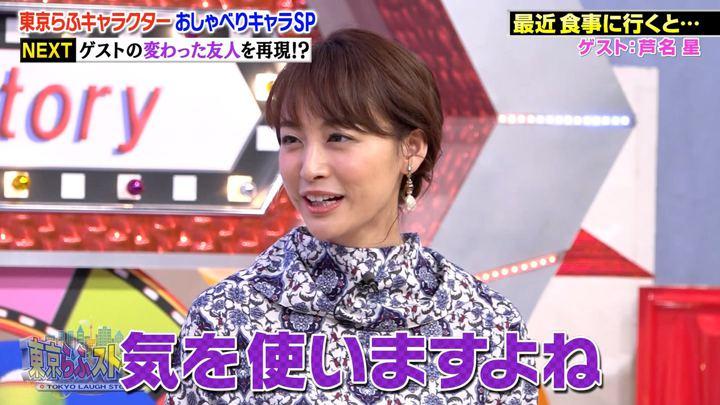 2018年10月05日新井恵理那の画像22枚目