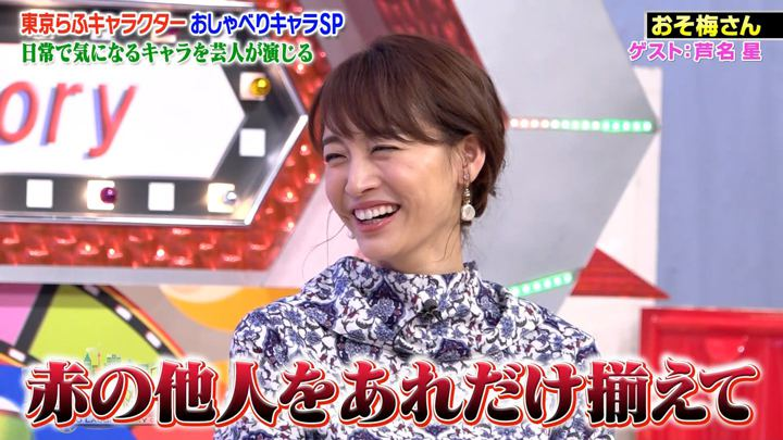 2018年10月05日新井恵理那の画像27枚目