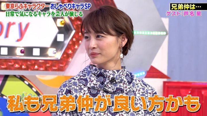 2018年10月05日新井恵理那の画像28枚目